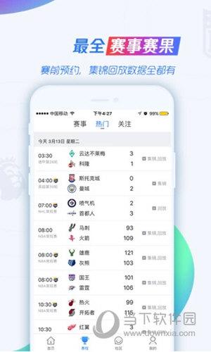 腾讯体育iOS版