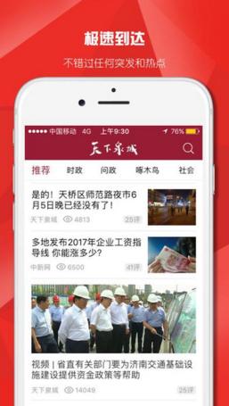 天下泉城手机客户端 V5.0.7 安卓版截图4