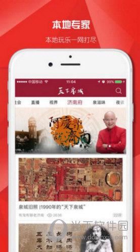 天下泉城app
