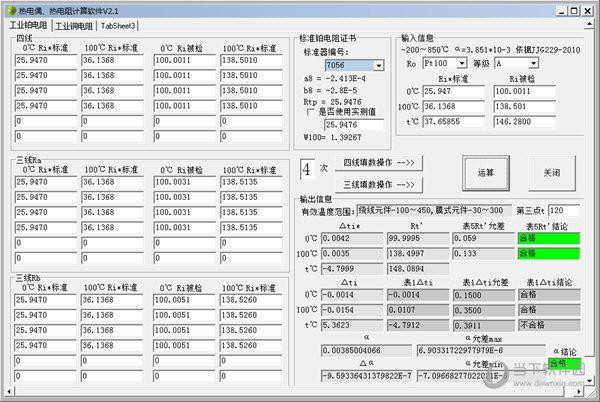 热电偶、热电阻计算软件