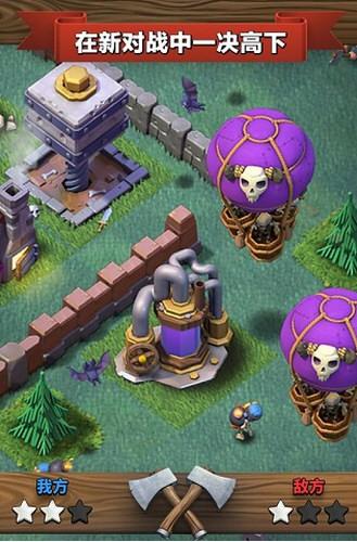 7723部落冲突无限钻石版