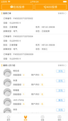 小马快修 V2.4.5 安卓版截图3