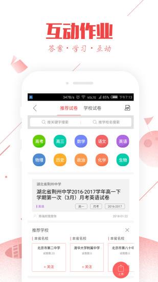 互动作业 V3.25.1 安卓版截图4