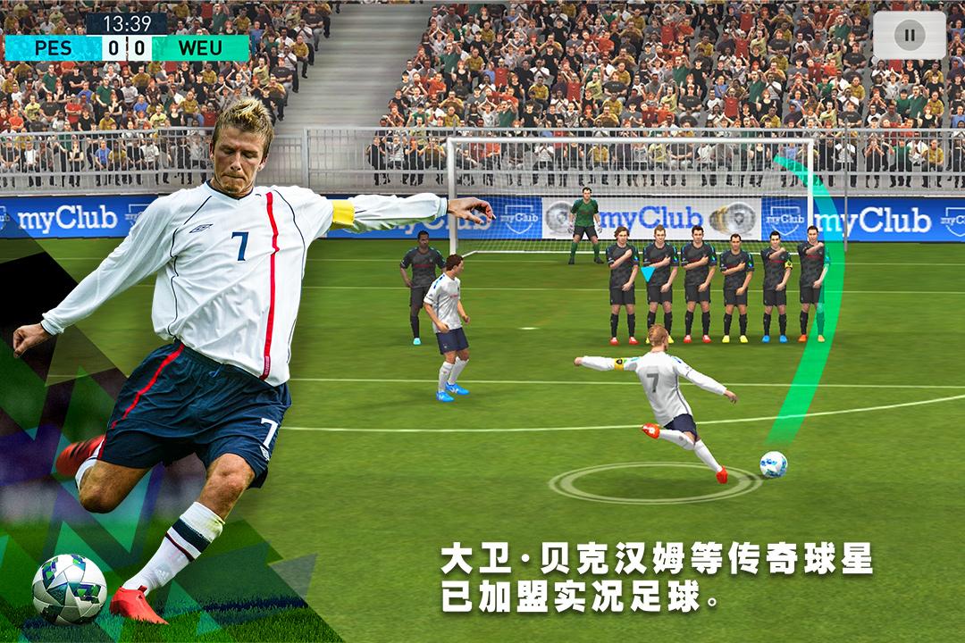 实况足球 V2.7.0 安卓版截图1