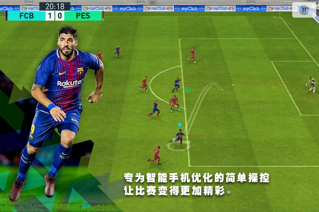 实况足球 V2.7.0 安卓版截图3