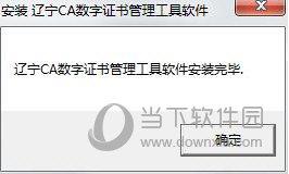 辽宁ca数字证书管理工具