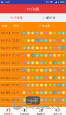 132彩票下载