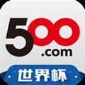 500彩票 V4.0.9 安卓版