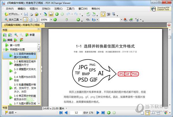PDF-XChangeViewPro