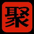 聚宝盆直播盒子 V1.2 安卓破解版