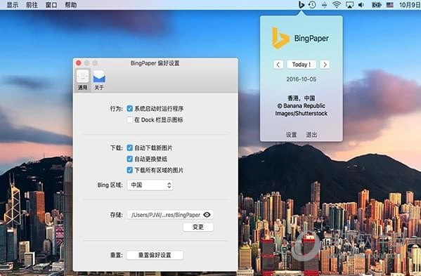 BingPaper Mac版