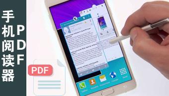 手机PDF阅读器