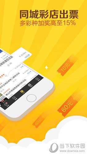 彩店宝彩票iOS版
