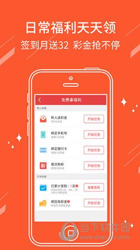 奖多多彩票App