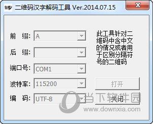 魅鹰二维码汉字解码工具