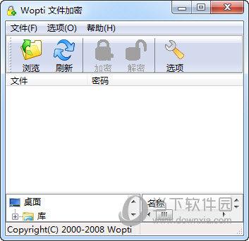 wopti文件加密