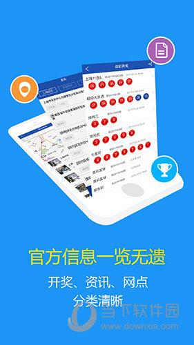 上海体彩APP