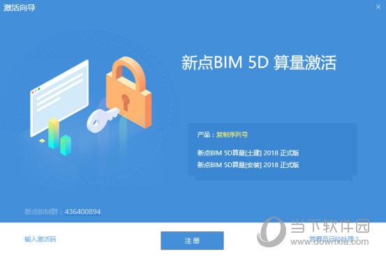 新点BIM 5D 算量软件