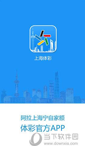 上海体彩iOS版