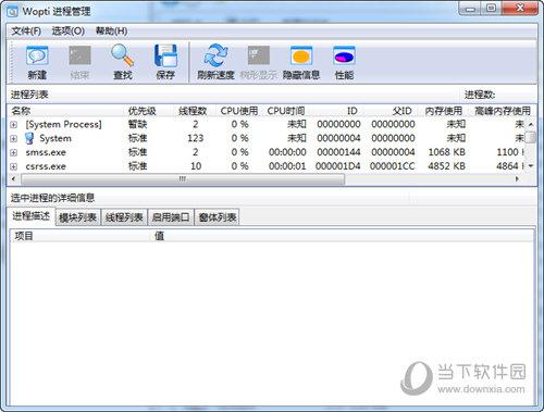 wopti进程管理器
