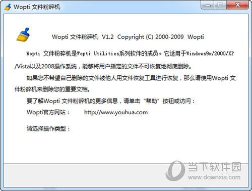 wopti文件粉碎机