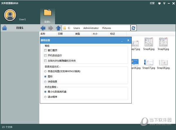 文件管理器X
