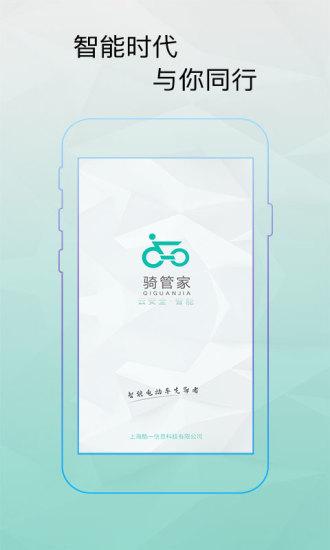 骑管家 V1.3.6 安卓版截图1