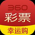 360彩票 V2.2.50 安卓版