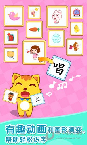 猫小帅学汉字