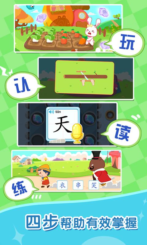 猫小帅学汉字 V1.0.1 安卓版截图3