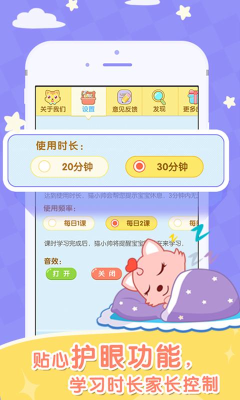 猫小帅学汉字 V1.0.1 安卓版截图2