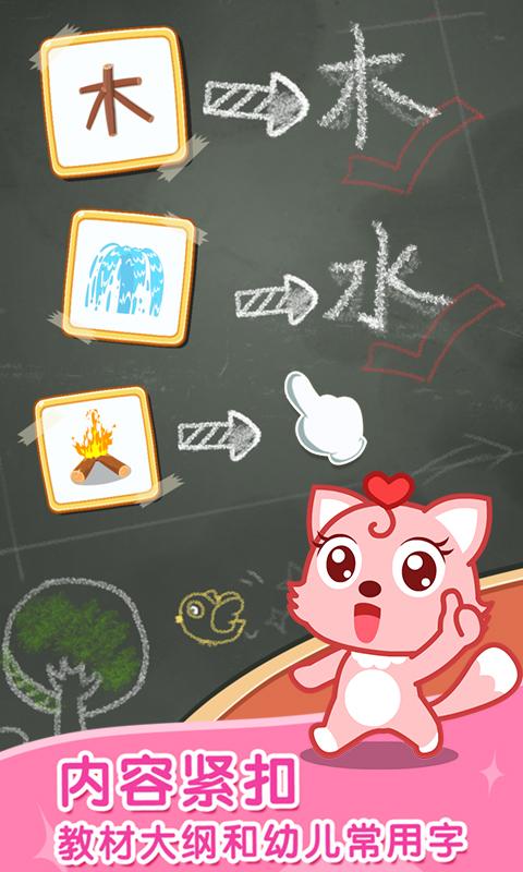 猫小帅学汉字 V1.0.1 安卓版截图5