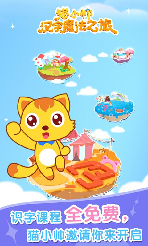 猫小帅学汉字 V1.0.1 安卓版截图4