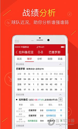9188彩票app