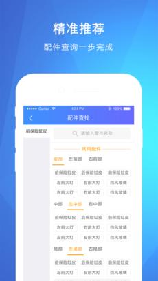 易查通 V3.0.15 安卓版截图2