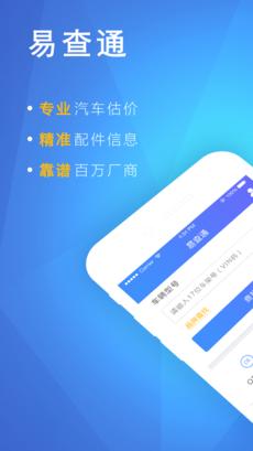 易查通 V3.0.15 安卓版截图1
