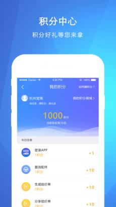 易查通 V3.0.15 安卓版截图3