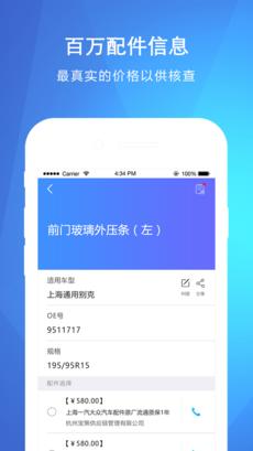 易查通 V3.0.15 安卓版截图4
