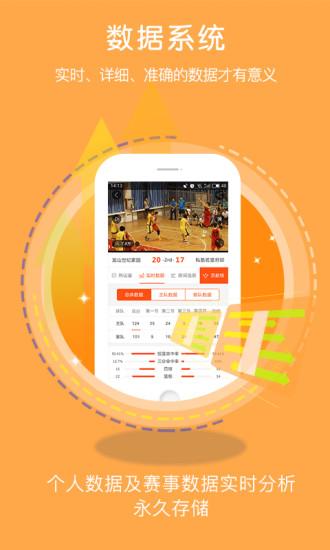 篮球客 V1.5.7 安卓版截图3