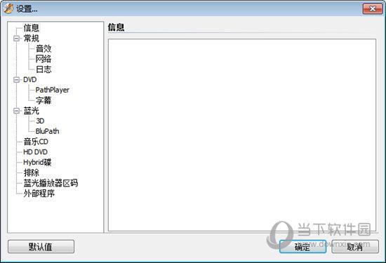 DVD解密工具