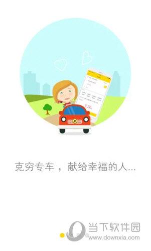克穷专车iOS版