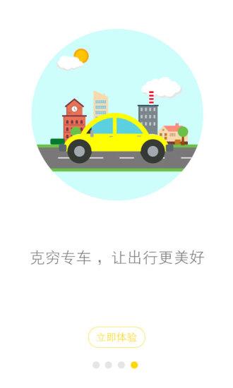 克穷司机 V2.4.4 安卓版截图4