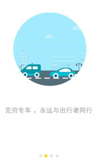 克穷司机 V2.4.4 安卓版截图2