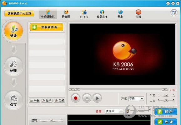 K8录音软件