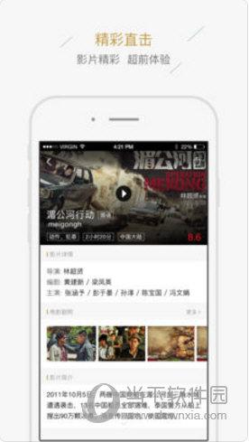 红星影业iOS版
