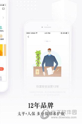 玖富金融iOS版
