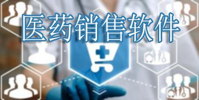 医药销售软件