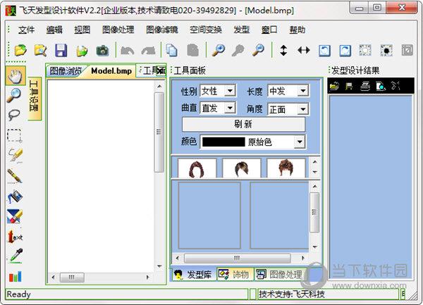 飞天发型设计软件