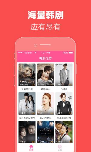 韩剧TV V3.9 安卓版截图1