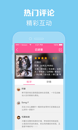韩剧TV V3.9 安卓版截图2